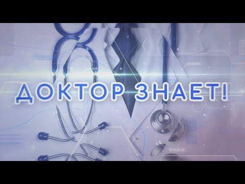 """Доктор знает! Гипертония. Гипотония   Телеканал """"Открытый мир. Здоровье"""""""
