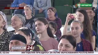 В Ингушетии прошли праздничные  мероприятия в честь 26 - летия Республики.