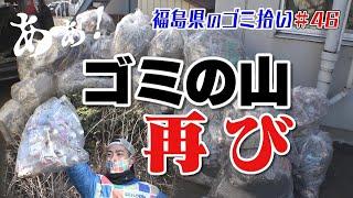 #46「ブンケン歩いてゴミ拾いの旅」浜街道再び4