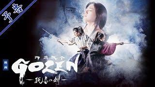 GOZEN: The Sword of Pure Romance (2019) Video