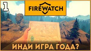 Прохождение Firewatch ➨ Шикарная инди игра【Часть 1】【мистика / приключения】【1080/60】