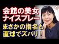 フリーランスの安積明子氏、予想外の指名に驚きも質問はド直球!いいやり取りでした!!