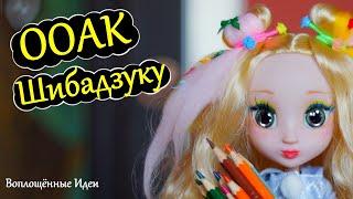 ООАК Куклы ШИБАДЗУКУ! Как сделать прическу Бублики/ Ресницы для кукол/ Shibajuku Girls