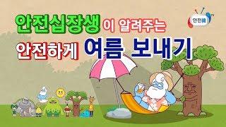 [생활안전] 안전하게 여름나기!