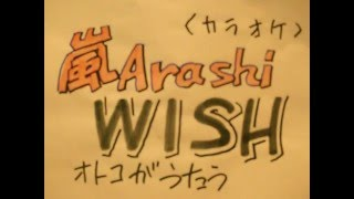 嵐⑮ WISH (カラオケ) 男がうたう ウィッス Arashi