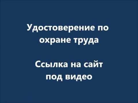 Удостоверение по охране труда в Минске
