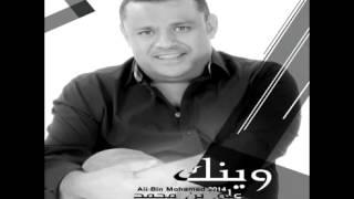 تحميل اغاني Ali Bin Mohammed...Qadyat Hob | علي بن محمد...قضية حب MP3