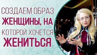 Очень хочу выйти замуж! Совет от Юлии Ланске. Как найти настоящего мужчину
