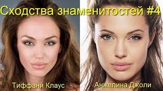 Забавные сходства знаменитостей #4 - Funny similarity celebrities