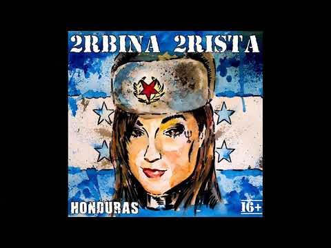 2rbina 2rista - Honduras (Альбом, 2012г.)