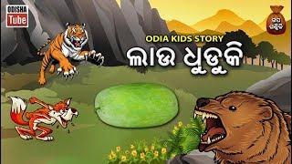 Odia Children Story   ଲାଉ ଧୁଡୁକି   Lau Dhuduki   Gapa Ganthili   Odisha Tube
