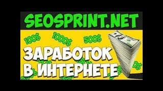 Букс - Seo Sprint - Регистрация и обзор Заработок без вложений!!