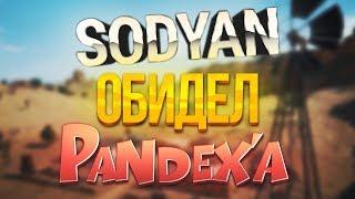 СОДЯН ОБИДЕЛ ПАНДЕКСА - MONTAGE PUBG (feat. Sodyan)
