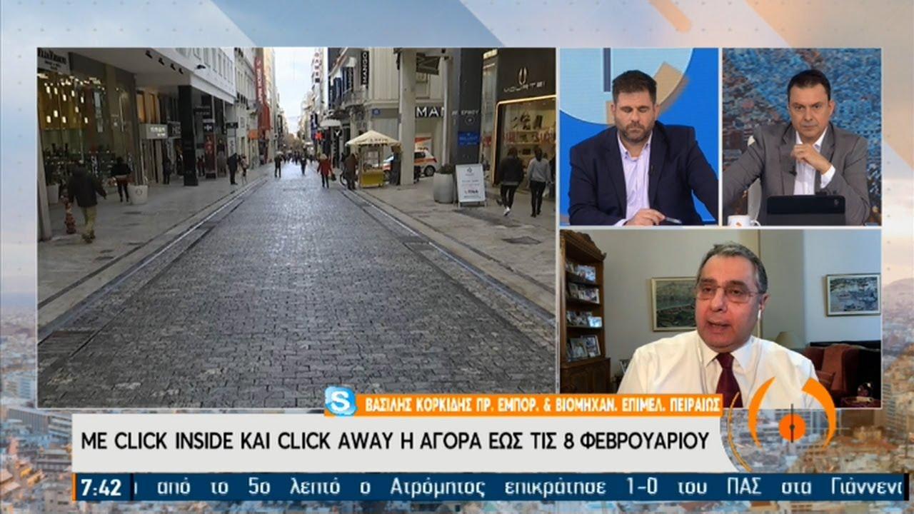 Β. Κορκίδης, πρόεδρος ΕΒΕΠ: Πιο ασφαλές το click inside από το click away | 01/02/2021 | ΕΡΤ