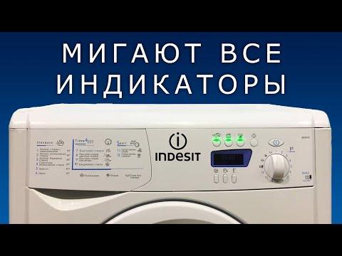 indesit мигают все индикаторы