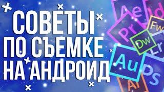 СЪЁМКА НА АНДРОИД//Мэйри :3