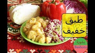 أكلات صحية للرجيم (Food Diet)- وجبة غداء أو عشاء سهلة التحضير و سريعة من مطبخ بشورة