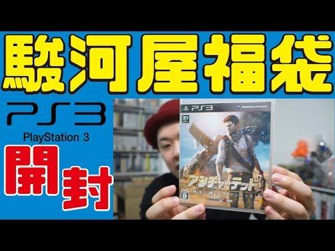 【駿河屋】新型スイッチが発表されたからPS3の福袋開けます!【PS3】【開封】