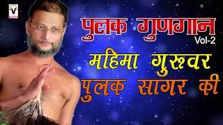 Superhit Jain Bhajans 2018  Mahima Guruwar Pulak Sagar Ki  Pulak Sagar Ji Bhajan Muni Pulak Sagar