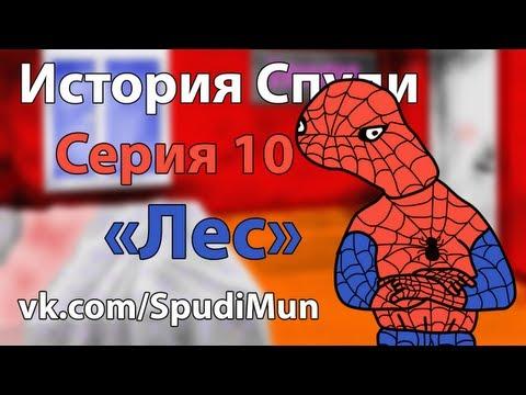 История Спуди - 10 Серия (Лес)