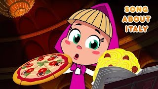 Masha and the Bear 😊 Song about Italy 😊 Where all love to sing