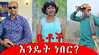 "Betoch | "" እንዴት ነበር?""Comedy Ethiopian Series Drama Episode"