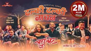 "Dhalki Dhalki Nachana - ""CHANGAA CHAIT"" Movie Song || Almoda Ft.Priyanka,Paramita,Ayushman, Sandip"