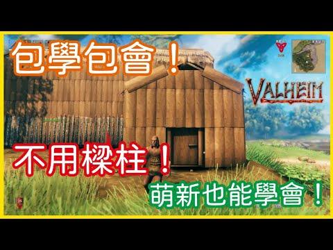 【2021爆紅遊戲】《Valheim: 瓦爾海姆》建築教學!不用樑柱!包學包會!萌新也能學會!│李恩菲 LNF_Channel