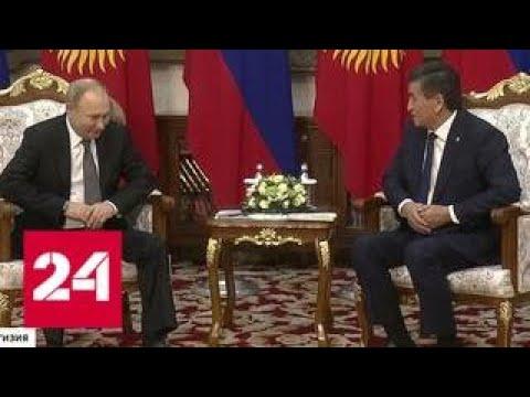 Визит Путина подтвердил, что Россия и Киргизия - стратегические партнеры - Россия 24