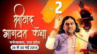 Shri Devkinandan Thakur Ji Maharaj Shrimad Bhagwat Katha Farrukhabad UP Day 02 || 25-May-2015