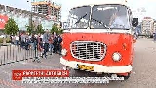 Жителі Варшави катаються на стареньких автобусах зразка 60-90-х років минулого століття
