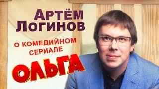 Артём Логинов о сериале
