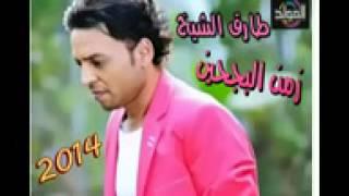 زمن البجحين طارق الشيخ كاملة 2014 تحميل MP3