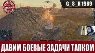 WoT Blitz - Упоротые боевые задачи на непопулярных танках . Vk45 02A - World of Tanks Blitz (WoTB)