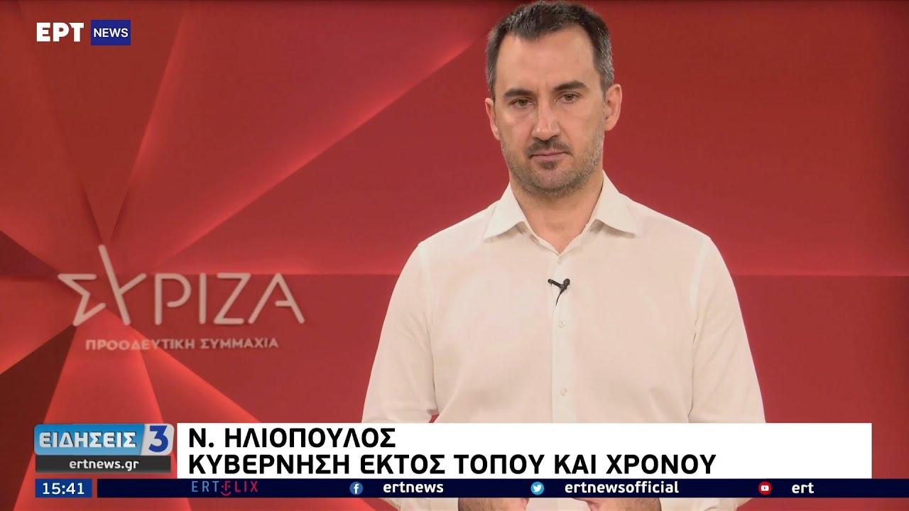 Επίκαιρη ερώτηση 56 βουλευτών ΣΥΡΙΖΑ για την ακρίβεια στην αγορά ΕΡΤ 19/7/2021