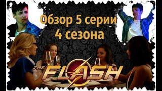 Обзор 5 серии 4 сезона сериала Флэш