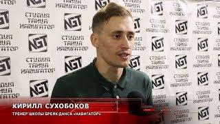 В Пинске названы победители областного отбора в финал чемпионата по брейк-дансу