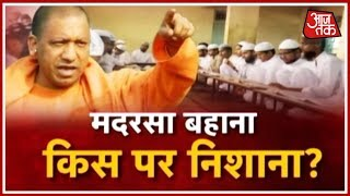 Halla Bol: What's Wrong In Yogi Adityanath's Agenda For Modernising Madarsas In State?