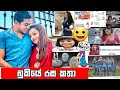 Bukiye rasakatha | facebook Meems sinhala | joke post | බුකියේ රසකතා | bukiye rasakatha today