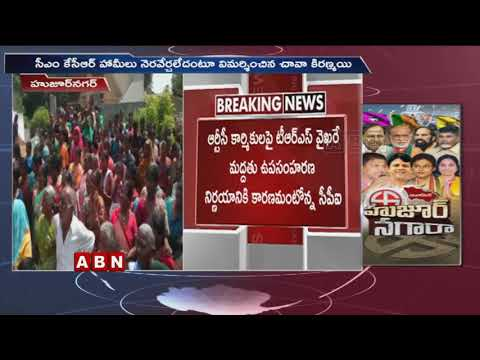 CPI Shocks TRS   CPI Withdraw Its Support to TRS in Huzurnagar Elections   ABN Telugu