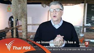 ชั่วโมงทำกิน - Social Biz : Bill Gates แนะแนวทางแก้ปัญหาความยากจนด้วยไก่