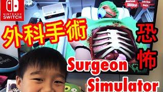 Kensonx任天堂switchGameSurgeonSimulator外科手術遊戲試玩介紹