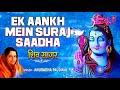 monday special ek aankh mein suraj saadha shiv bhajan anurad