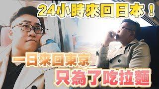 【Joeman】24小時來回日本!一日來回東京只為了吃拉麵!