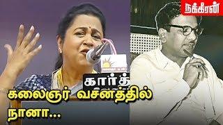 கலைஞர் வசனம் பேசி அசத்திய ராதிகா | Raadhika Sarathkumar Speech about Kalaignar Karunanidhi