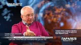 «Паралелі» Олексій Кучеренко: Навіщо «Нафтогазу» позика в 1 млрд доларів?