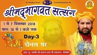 श्रीमदभागवत सत्संग ।। Day 3 Part 2 On Disha Tv Channel || Swami Karun Dass Ji Maharaj