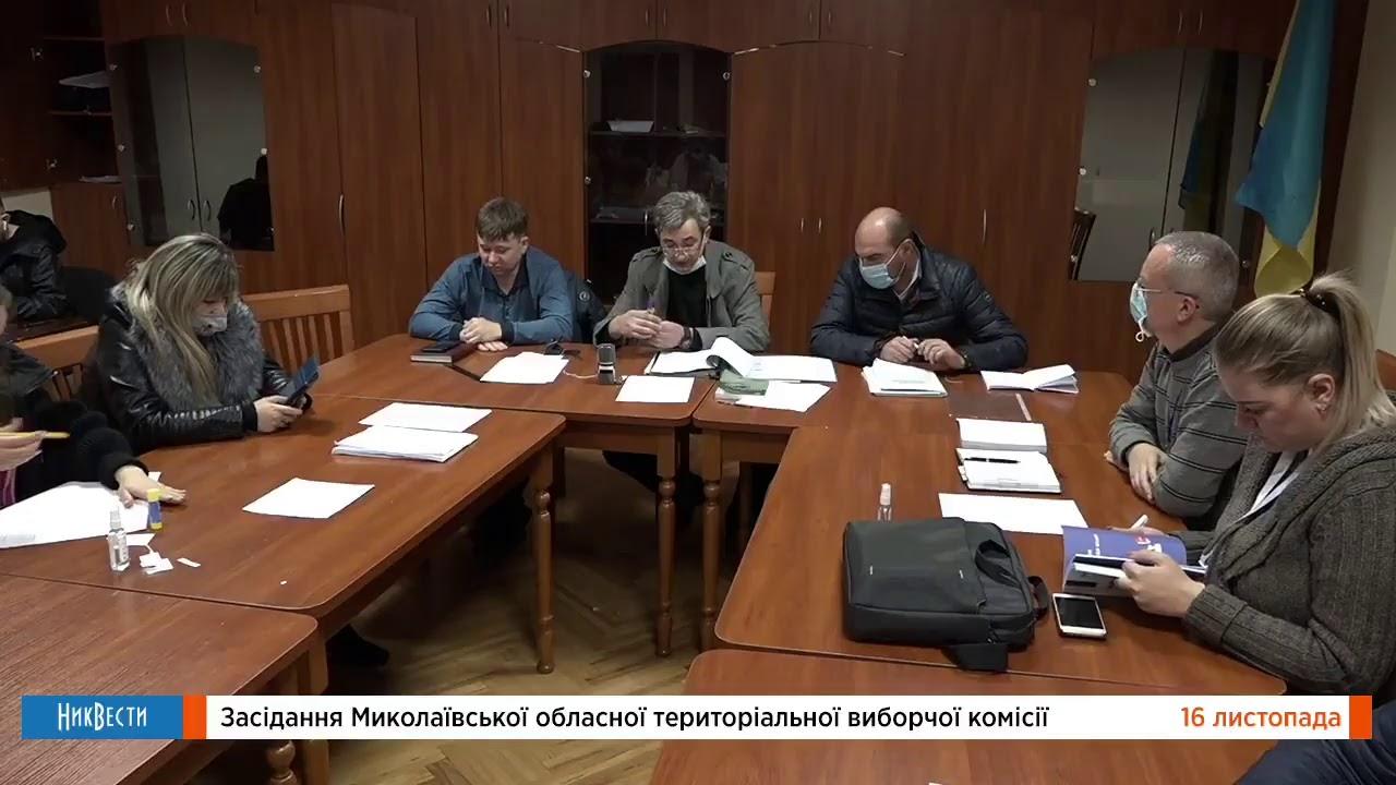 Заседание Николаевского облизбиркома по пересчету голосов