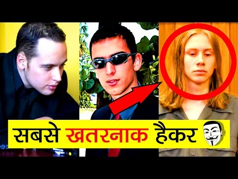 खतरनाक हैकर 💻 Most Dangerous Hackers Of All Time | Untold Story Of Cyber World