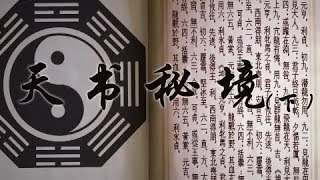 《天书秘境》(下) 河图洛书的传说 | CCTV纪录